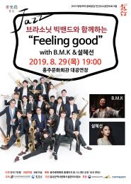 브라소닛빅밴드와 함께하는 Feeling good with B.M.K