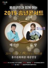 2019 송년콘서트