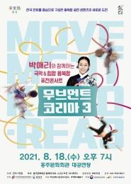 박애리와 함께하는 무브먼트 코리아 3